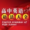 高中英语语法总结 - iPhoneアプリ