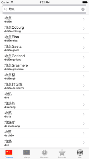 Chinese Malay Best Dictionary On The App Store