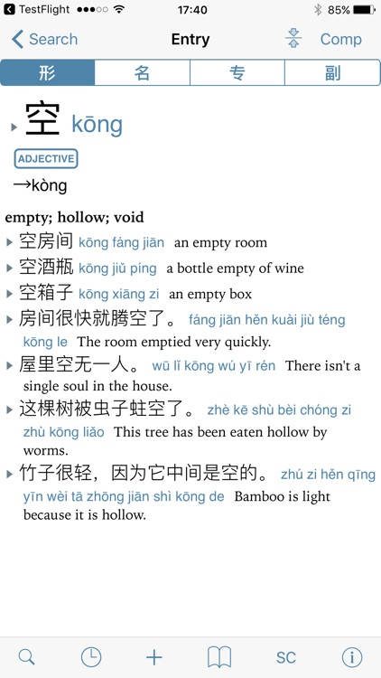 CJKI Chinese-English Dict. screenshot-3