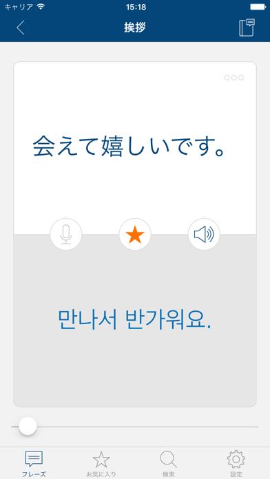 韓国語を学ぼう: 韓国に旅行、勉強&住むためのフレーズ&語彙のおすすめ画像3
