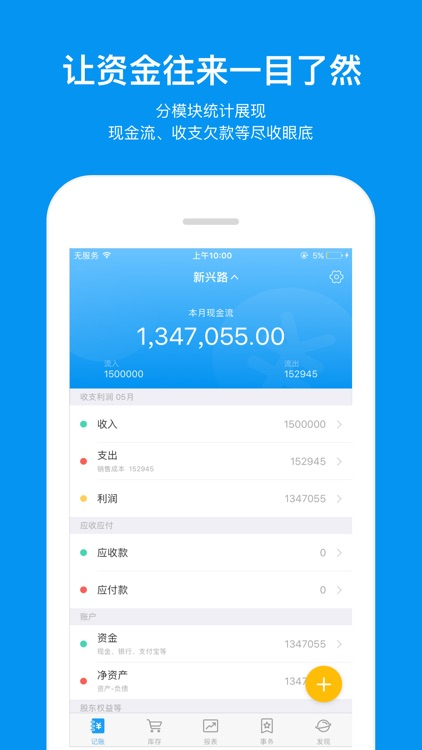 账王Pro-企业财务管理记账工具