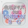曲名for UNISON SQUARE GARDEN ~穴埋めクイズ~