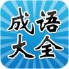 成语大全HD 历史故事文学典故中国传统文化精粹 - iPhoneアプリ