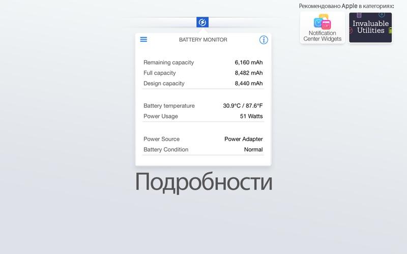 Battery Monitor: Health, Info скриншот программы 3
