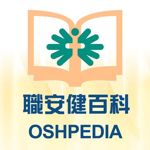 職安健百科 OSHPEDIA