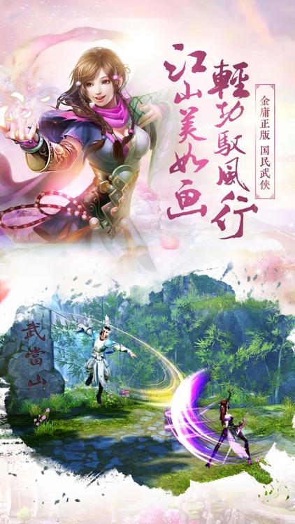 倚天屠龙记(金庸正版)- 爱在倚天 screenshot-4