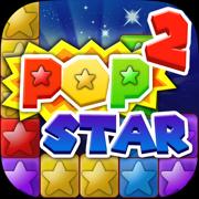 PopStar消灭星星2-全民最爱免费单机消除游戏,天天消消爱不停