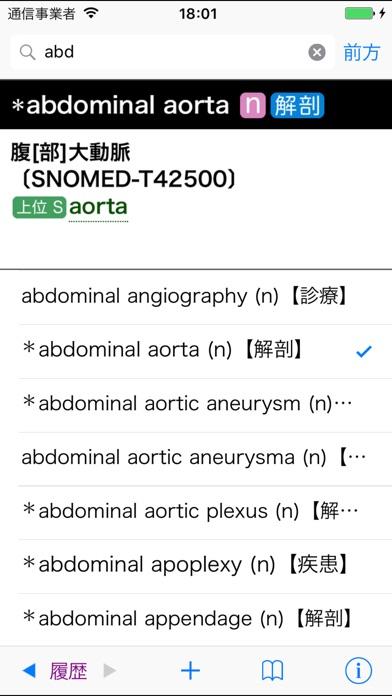 日外25万語医学用語大辞典英和・和英対訳のおすすめ画像1