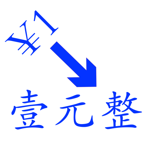 RMB Uppercase Transform