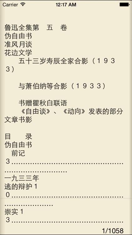 鲁迅全集-梦青文学