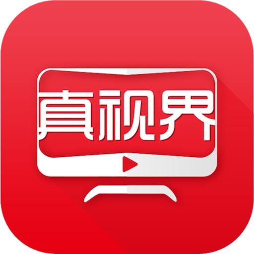 真视界 iOS App
