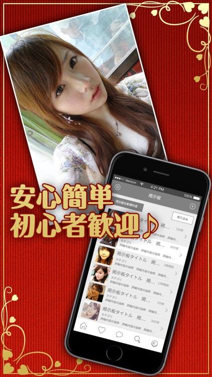 完全無料出会いsns!近所で彼女探し恋人探し出会いアプリ恋するラブハンター! screenshot-3