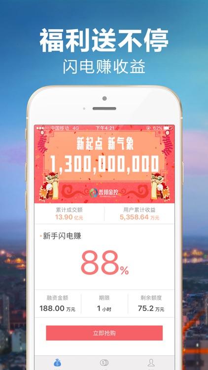 普邦金控-上市公司旗下理财平台 screenshot-3