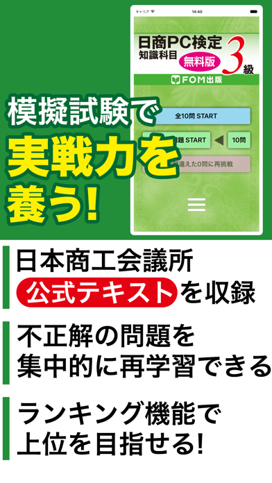 日商PC検定試験 3級 知識科目 無料版 【富士通FOM】のおすすめ画像1