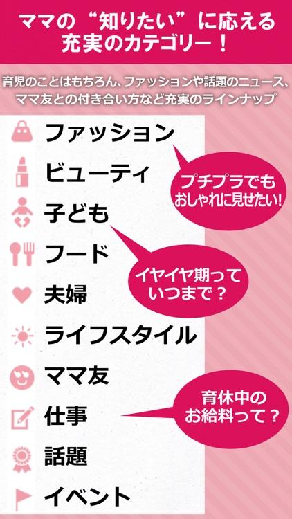 mamaPRESS-ママプレス-:ママをもっと楽しむためのニュースアプリ screenshot-3