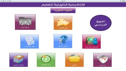 点击获取الأكاديمية الكويتية للتعليم