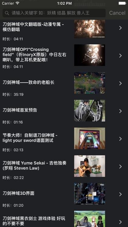 超级攻略视频 for 刀剑神域 记忆碎片 screenshot-3