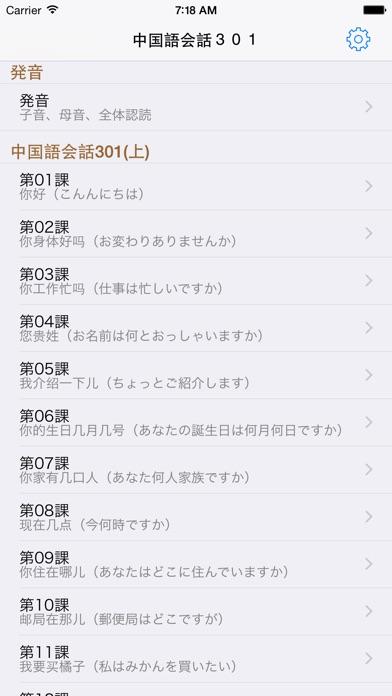 中国語会話301 screenshot1
