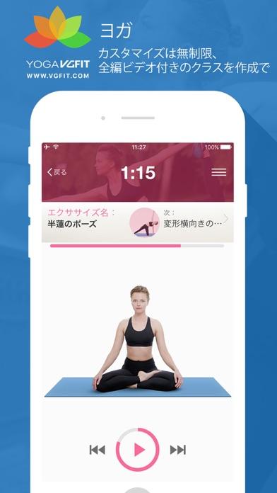ヨガ:ポーズとクラス screenshot1