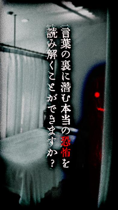 意味が分かると怖い話-この意味怖を謎解きで...