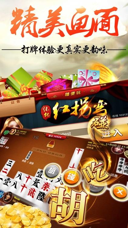 红拐弯 screenshot-4