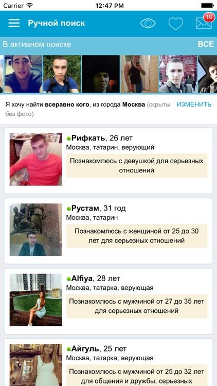 анаем знакомства серьезные татарские