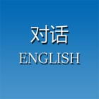 对话英语-常用场景对话口语 icon