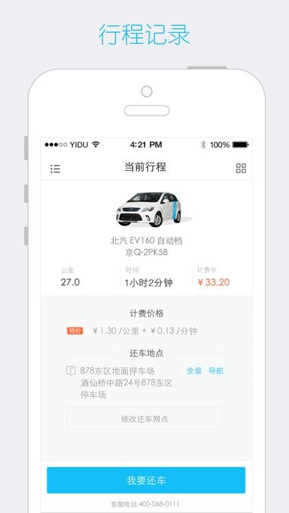 一度用车 - 全国领先的分时租赁租车平台 screenshot-3