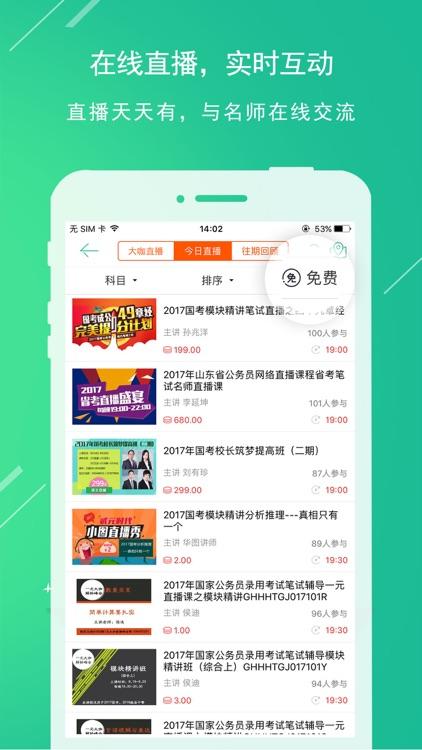 华图在线 screenshot-3