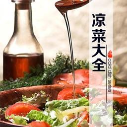 凉菜菜谱大全 - 营养师推荐的家常凉拌菜