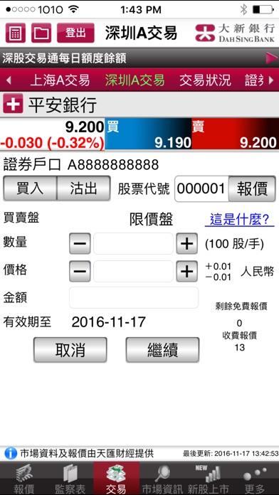 大新銀行證券買賣服務屏幕截圖5
