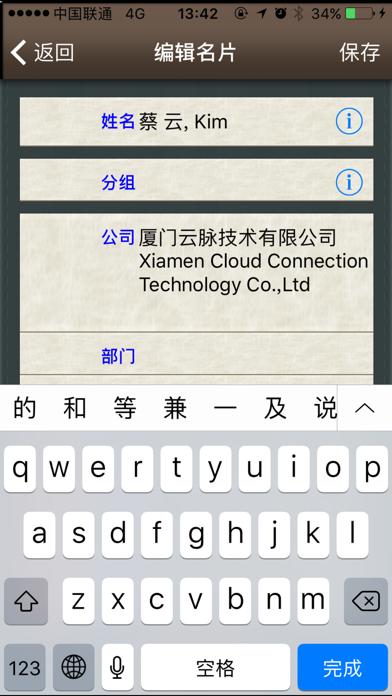 云脉名片识别(通用版)屏幕截图4