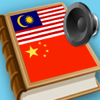 Chinese Malay best dictionary