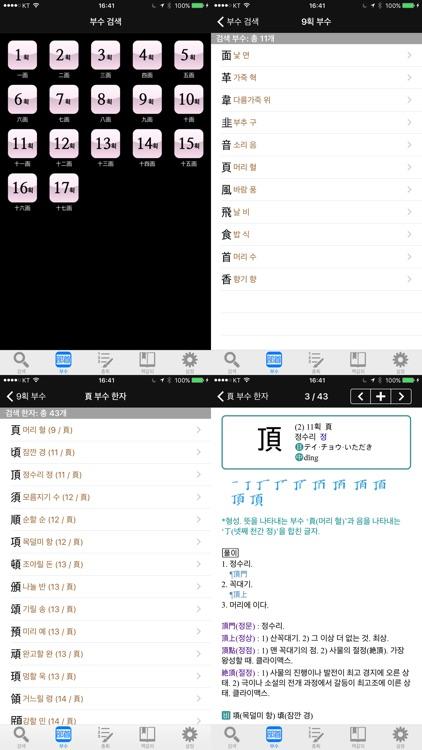 넥서스 실용 옥편 Chinese Character Dictionary