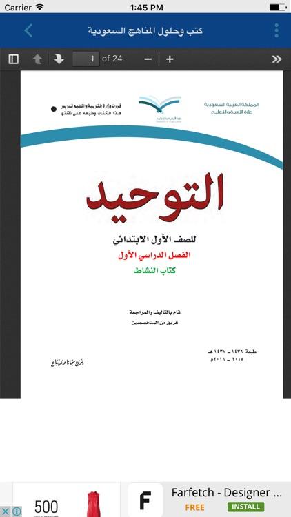 كتب وحلول المناهج السعودية screenshot-4