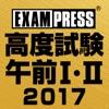 情報処理 高度午前 2017 - iPhoneアプリ