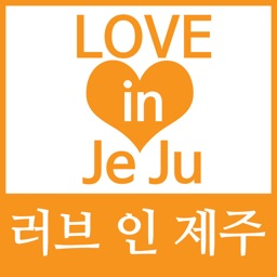 Love in Jeju
