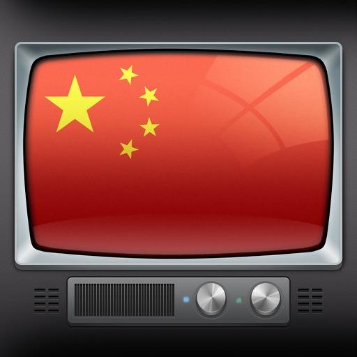 中国的电视台(iPad版)
