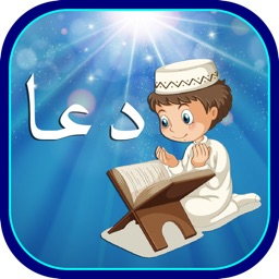 Muslim Kids Series Dua - Daily Duas for Kids