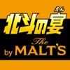 北斗の宴 by The MALT'S