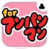 おやこであそぼう!神経衰弱 for アンパンマン -無料で遊べる子供向けカードゲーム- - iPhoneアプリ