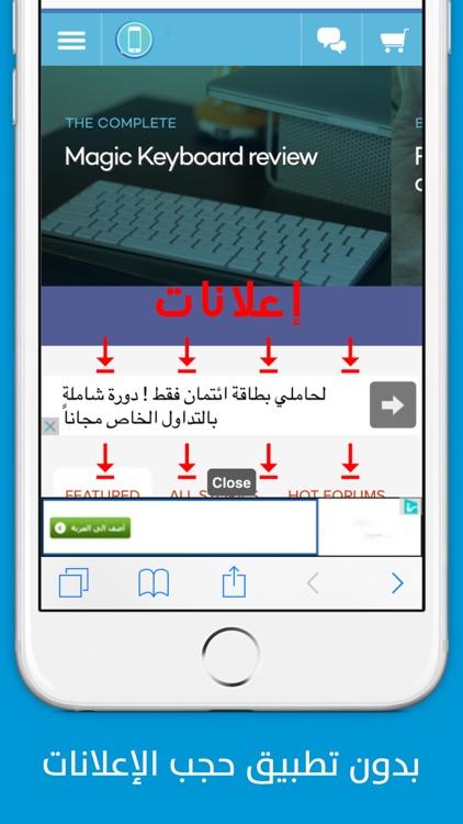 حجب الاعلانات و تسريع التصفح screenshot-4