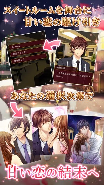 恋愛HOTEL◆恋愛ゲーム・乙女ゲーム女性向け無料 screenshot-4