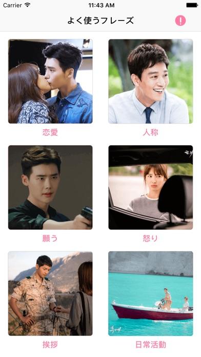 ドラマで楽しく!韓国語フレーズの勉強法Pro screenshot1