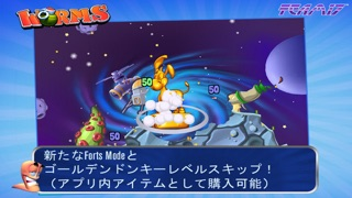 Screenshot for WORMS in Japan App Store