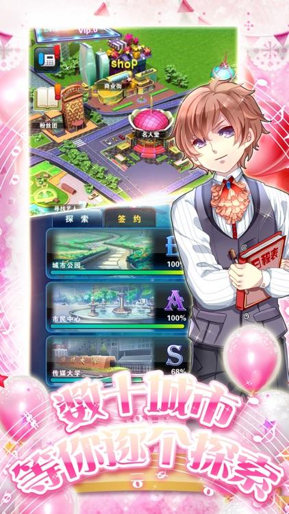 超级经纪人-升级版明星养成模拟经营游戏 screenshot-3