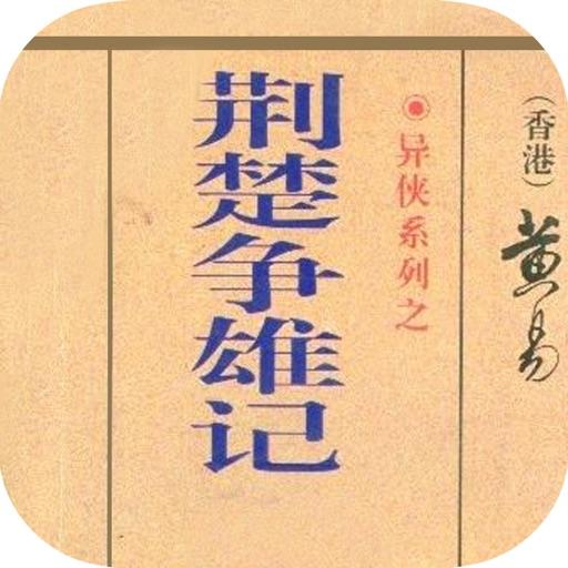 黄易作品系列全集:荆楚争雄记(武侠迷必看)