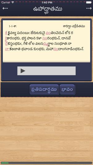 Telugu Bhagavatam on the App Store