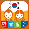 韓文發音 專業版