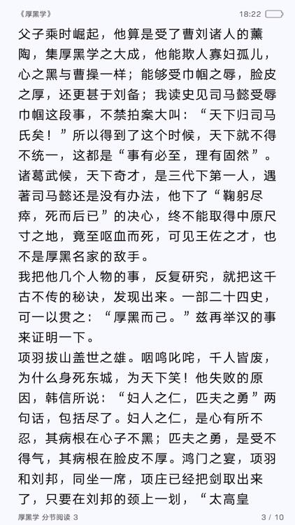 李宗吾厚黑学全集-为人处世成功学(有声听书)